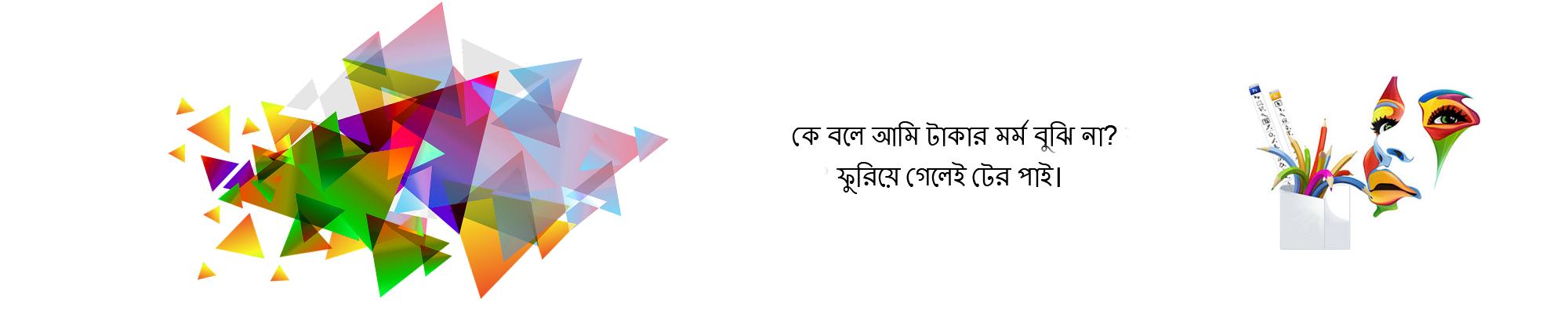 SMS Bangla 2019