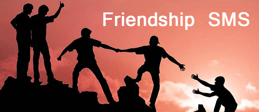 Bangla friendship sms | bondhu sms