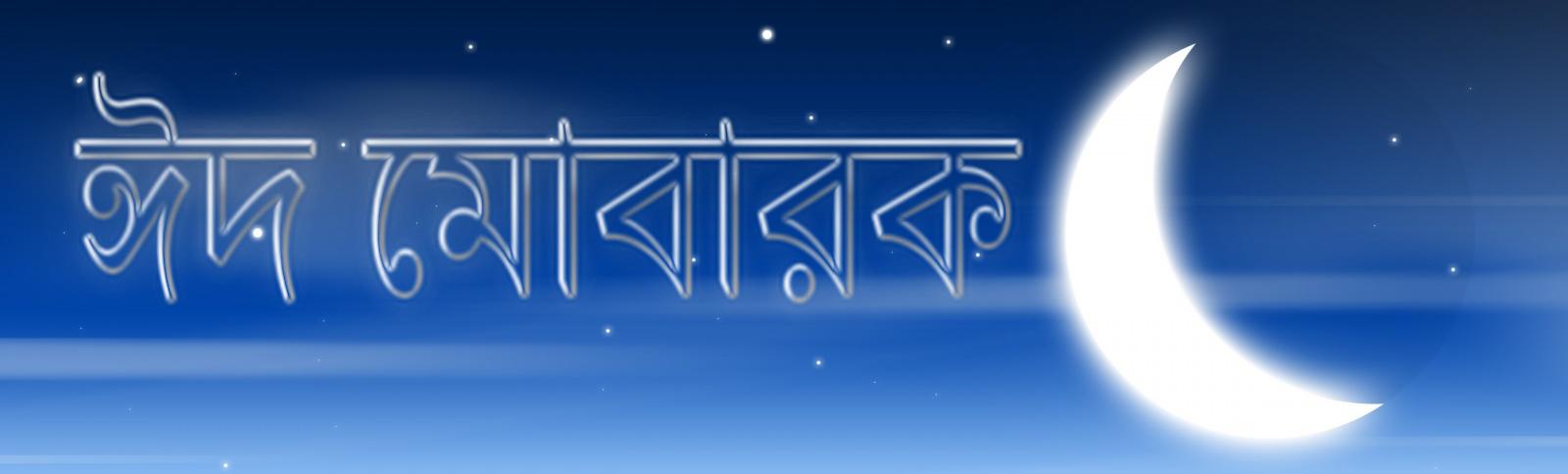 Bangla Eid SMS, bangla eid mubarak or Eid ul adha greeting