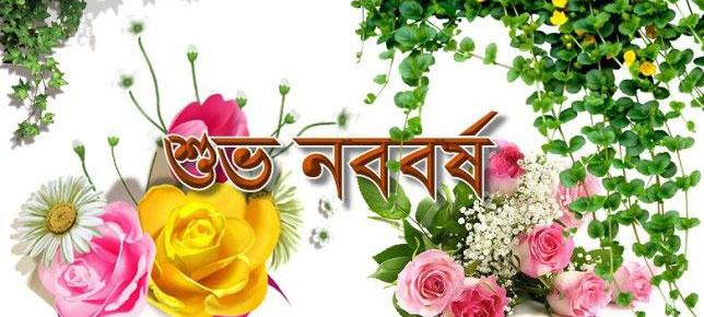 Bangla Noboborsho picture