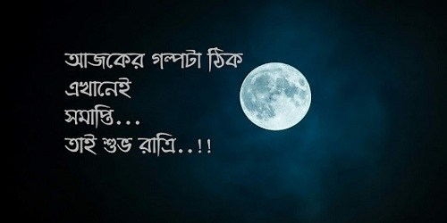 Bangla SMS collection | SMS Bangla